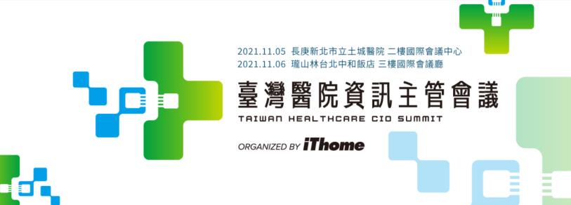 公信電子參加台灣醫院資訊主管會議